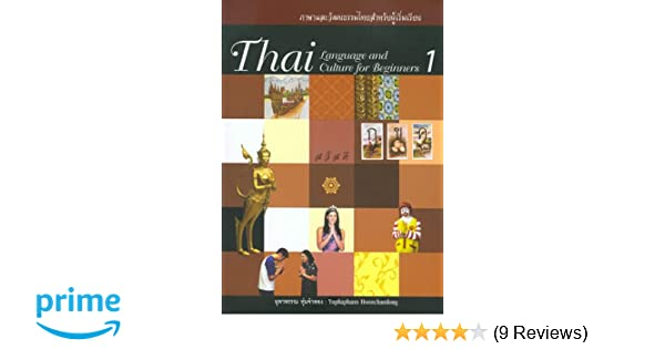 Thai language and culture for beginners book 1 yuphaphann thai language and culture for beginners book 1 yuphaphann hoonchamilong 9789747512250 amazon books fandeluxe Choice Image