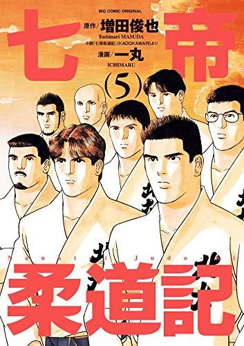 七帝柔道記 (5) (ビッグコミックス)