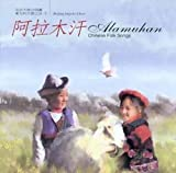 Alamuhan: Chinese Folk Songs