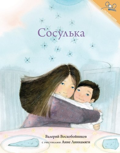 Сосулька  The Icicle (Russian Edition) ebook