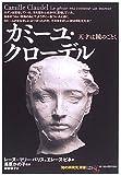 カミーユ・クローデル―天才は鏡のごとく (「知の再発見」双書)