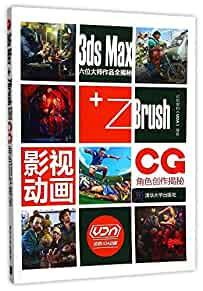 3ds Max+ZBrush影视动画CG角色创作揭秘