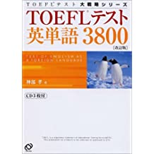 Toefl 3800: Test of English As a Foreign Language (CD3) [Japanese Edition]