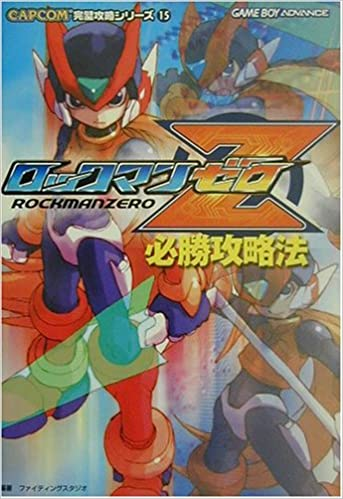 ロックマン ゼロ 攻略 5chゼロスレ ロックマンゼロシリーズ(ゼロコレ・ダヒコレ)