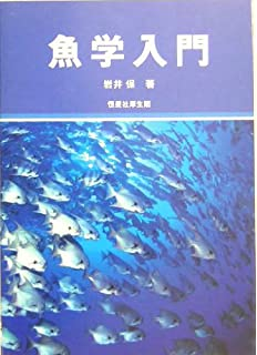 魚類生理学の基礎 | 会田 勝美 |...