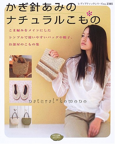 かぎ針あみのナチュラルこもの―こま編みをメインにしたシンプルで使いやすいバッグや帽子、お部屋のこもの集 (レディブティックシリーズ―ニット (2385))