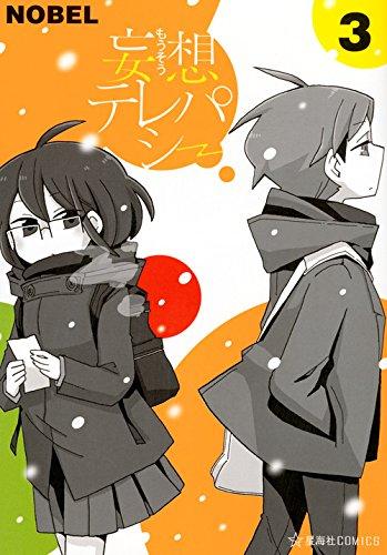 妄想テレパシー(3) (星海社COMICS)