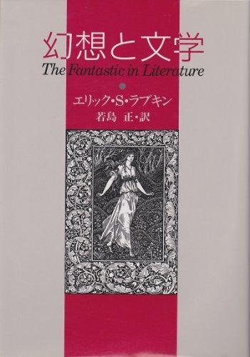 幻想と文学 (KEY LIBRARY)