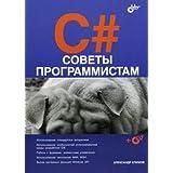 C#. Sovety programmistam (+ CD)