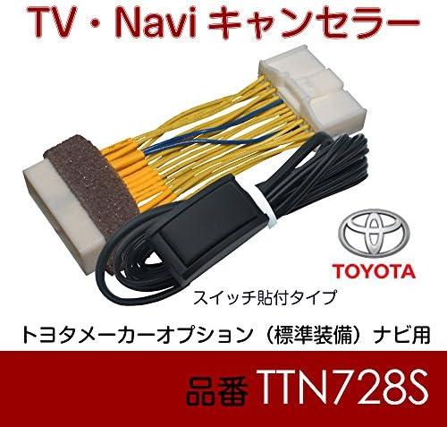 【TTN728S】アルファード 20クラウン他 メーカーオプション(標準装備)ナビ テレビナビキャンセラー*貼付けスイッチ