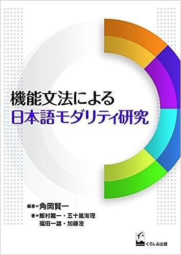 機能文法による日本語モダリティ...