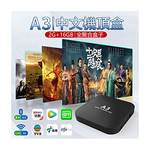 A3 Box 2019 The Lastest HTV Box Chinese Mainland Hongkong Taiwan Massive Live Channels Cantanese