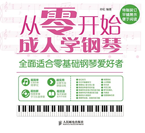 从零开始:成人学钢琴 (Chinese Edition)