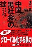 中国「黒社会」の掟 ― チャイナマフィアー (講談社+α文庫)