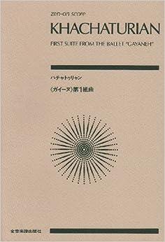 スコア ハチャトゥリャン ガイーヌ 第1組曲 (Zen‐on score)