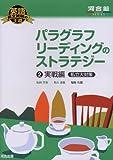 パラグラフリーディングのストラテジー (2) (河合塾SERIES―英語長文読解の王道)