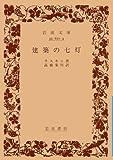 建築の七灯 (岩波文庫)