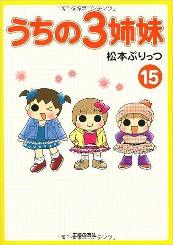 うちの3姉妹 ⑮ | 松本 ぷりっつ |本 | 通販 | Amazon