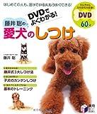 DVDでよくわかる!藤井聡の愛犬のしつけ (実用BEST BOOKS)