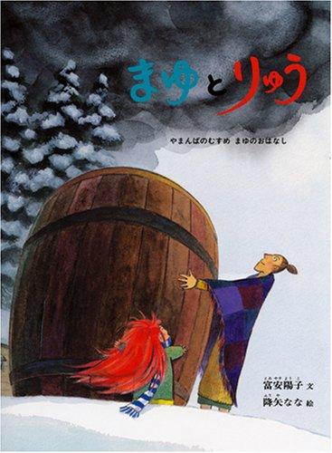 Read Online Mayu and Ryu (Japanese Edition) pdf