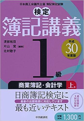 1級商業簿記・会計学 上巻〔平成...