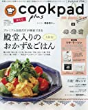 cookpad plus(クックパッド プラス)誕生号