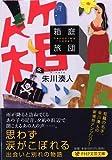 箱庭旅団 (PHP文芸文庫)