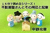 hudousannyasanntosonosyuuhenntokigyou (sakurasaku) (Japanese Edition)