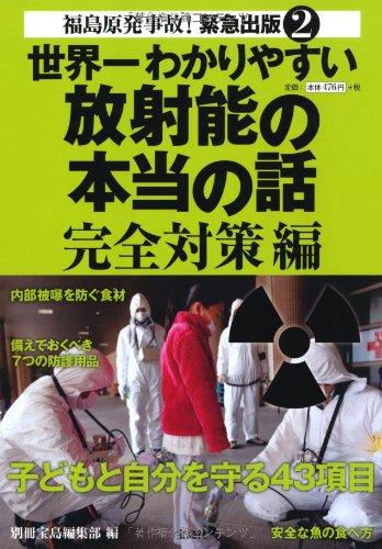 Sekaiichi wakariyasui hōshanō no hontō no hanashi : kanzen taisakuhen PDF