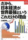 だから、日本経済が世界最強というこれだけの理由 (WAC BOOK)