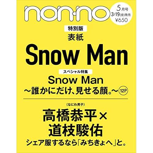 non-no 2021年 5月号 特別版 表紙画像