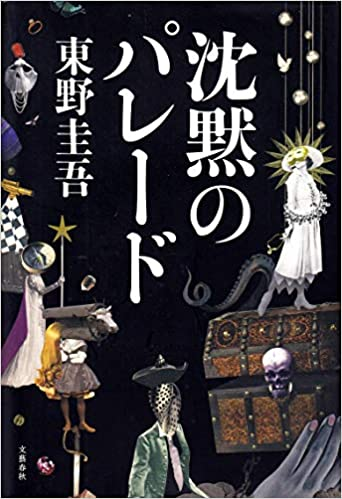 小説『沈黙のパレード』ガリレオシリーズ第9弾あらすじとネタバレ
