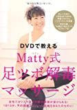 DVDで教える Matty式足ツボ解毒マッサージ (美人開花シリーズ)