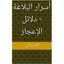 أسرار البلاغة - دلائل الإعجاز (Arabic Edition)