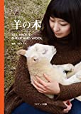 羊の本―ALL ABOUT SHEEP AND WOOL