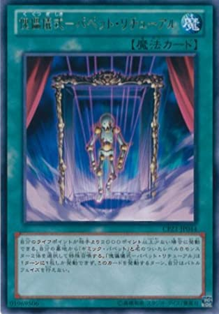 cartas de Yu-Gi-Oh CPZ1-JP044 ritual de marionetas - Titeres ...