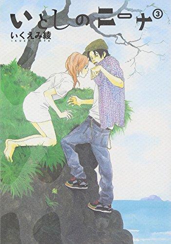 いとしのニーナ 3 (バーズコミックスデラックス)