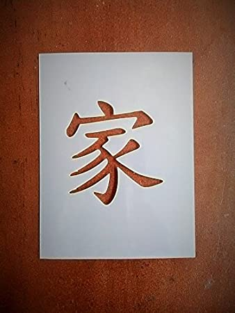 Amazon Chinese Symbol For Family Stencil 3 Inch