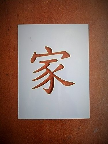 Amazon Chinese Symbol For Family Stencil 5 Inch