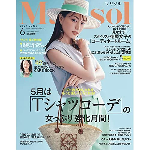 Marisol 2021年 6月号 表紙画像