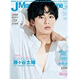 J Movie Magazine Vol.56