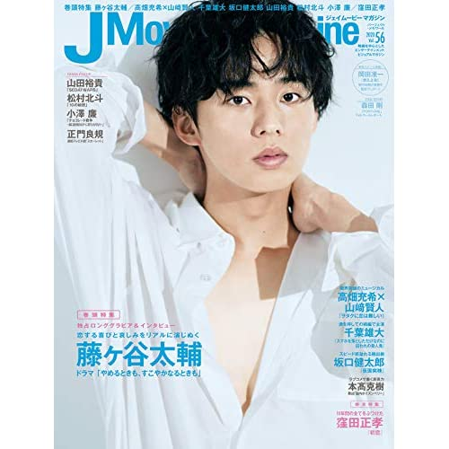 J Movie Magazine Vol.56 表紙画像