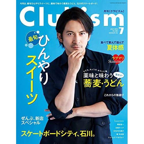 Clubism 2019年7月号 表紙画像