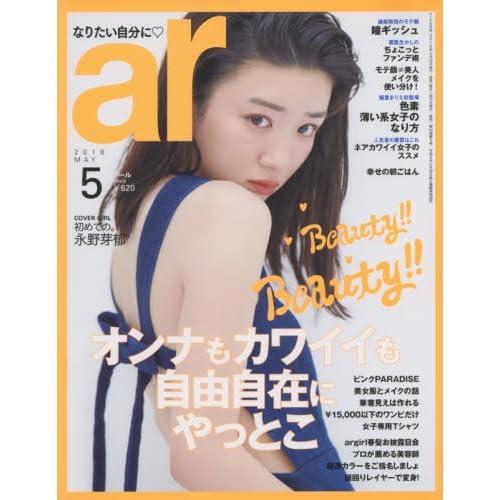 ar 2018年5月号 表紙画像