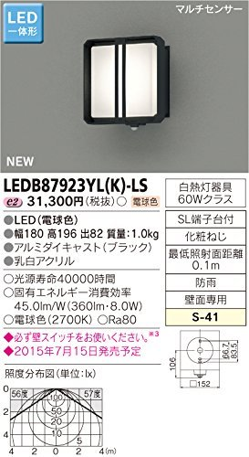 東芝ライテック LED一体形アウトドアブラケット マルチセンサー付ポーチ灯 ブラック 幅180 B00ZZ4B0DC 15912