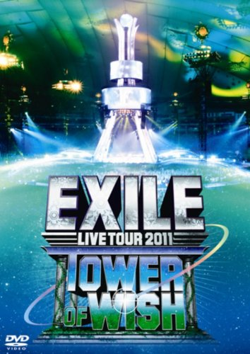 EXILE / LIVE TOUR 2011 TOWER OF WISH 〜願いの塔〜の商品画像