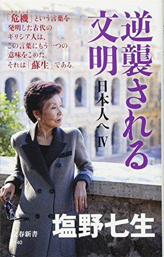 逆襲される文明 日本人へIV (文春新書)