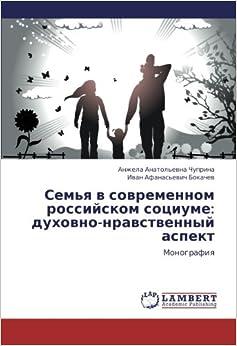 Sem'ya v sovremennom rossiyskom sotsiume:dukhovno-nravstvennyy aspekt: Monografiya (Russian Edition)