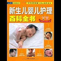 新生儿婴儿护理百科全书 (妇幼安康文库)