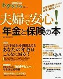 トクをする夫婦で安心!年金と保険の本 (2007年版) (別冊主婦と生活)